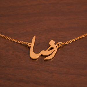 گردنبند اسم رضا